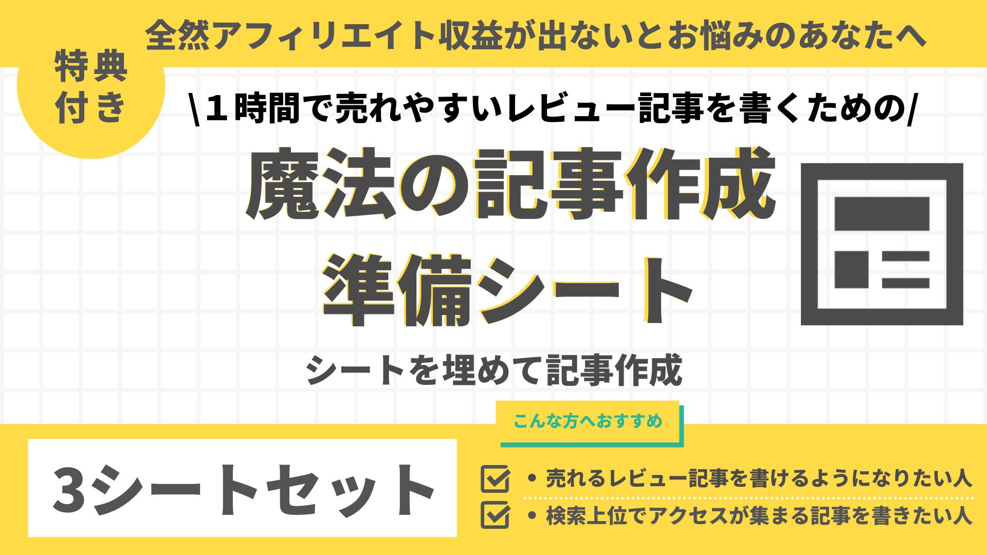 mahou-kijisakusei-junbi